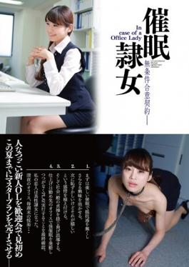 Hypnosis Slave Gal -In Case Of A Office Lady- Tadakawa Chihiro