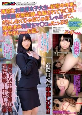 Neat Lady College Student Is Sucking Jubojubo Sloppy Blood  Port Been Brainwashed Transformation Middle-aged Man Of Meat Urinal Transformation Slave, Stories That Are Out A Lot During The Production To Training Already Completed Fell Co  Ma. Mizusawa Miyu