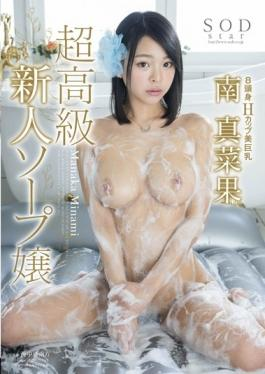 Mana Minami Result Ultra-luxury Rookie Soap Lady