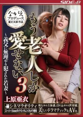 Forcibly Raped A Young Wife – Uehara Ai 3 To Father-in-law Can Not Love Only Another Old Man