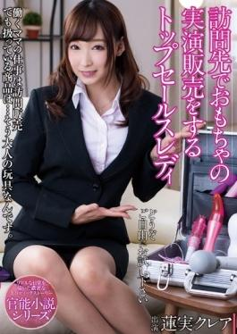 Top Sales Lady Hasumi Claire To The Demonstration Sale Of Toys Visited