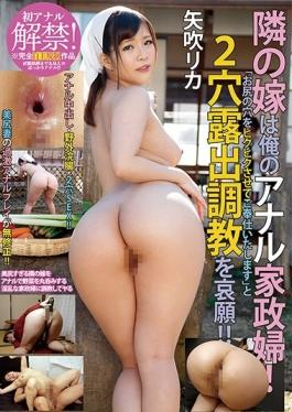 Next To The Daughter-in-law Is My Anal Housekeeper! A Hole In The Ass To Convulsion And I Will Serve and Implore The Two-hole Exposed Torture! !Yabuki Rika