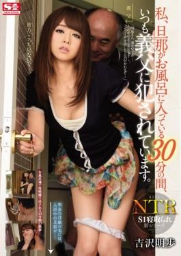 I, During The 30 Minutes That My Husband Is In The Bath, Has Been Always Committed To The Father-in-law. Akiho Yoshizawa