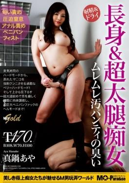 Tall & ChoFutoshimomo Slut Muremure Dirty Panties Smell Aya Manabe