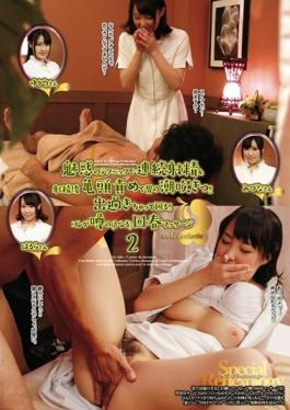 Man Of Tsu Squirting Continuous Ejaculation And Ejaculation After The Glans Accused Fascinating Technique! !Trouble And Got Desugi! !This Is A Rumor (fuckable) Rejuvenated Massage 2