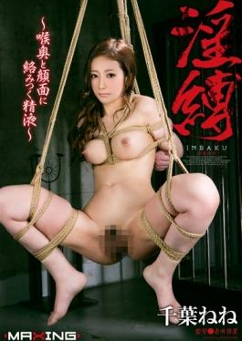 Horny Bondage  Nodooku And Entangled In The Face Semen – Nene Chiba