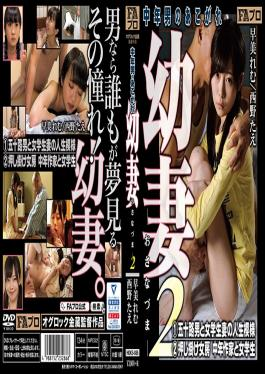 HOKS-086 The Young Wife 2 She's The Apple Of A Middle-Aged Man's Eye