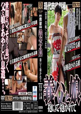 HOKS-087 Modern Flesh Fantasy Theater A Father-In-Law And Daughter-In-Law To Fuck And Get Fucked